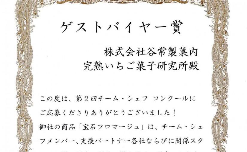 第2回 チーム・シェフコンクール ゲストバイヤー賞受賞