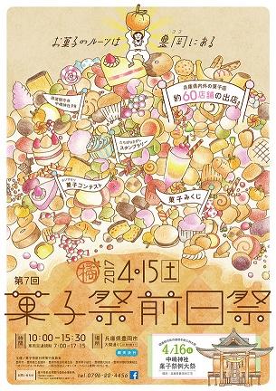 4月15日 菓子祭前日祭