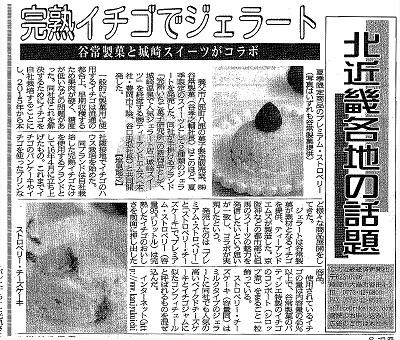 新聞記事2 中