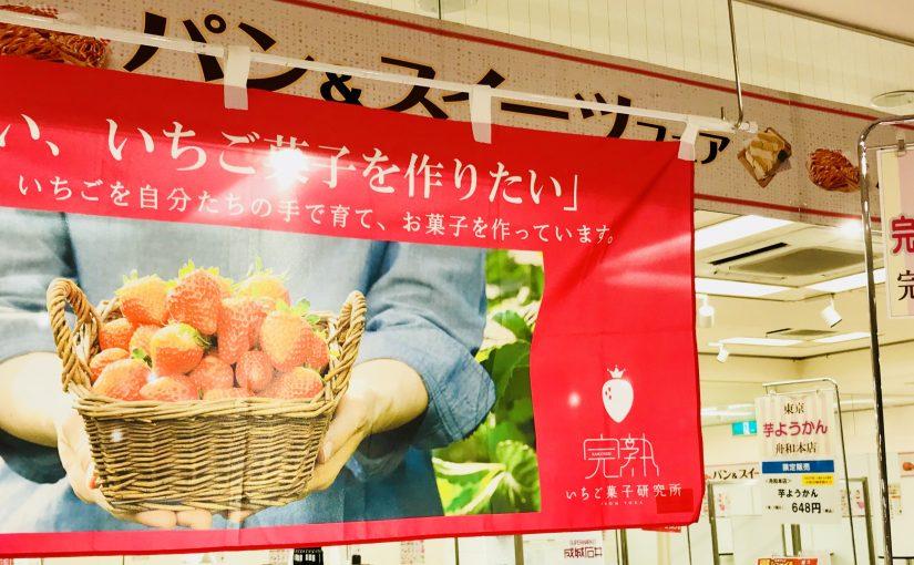 【本日最終日】近鉄百貨店奈良店催事