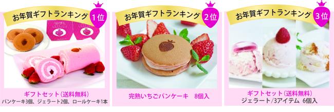 【まだ間に合います!】完熟いちご菓子研究所のお歳暮・お年賀ギフト