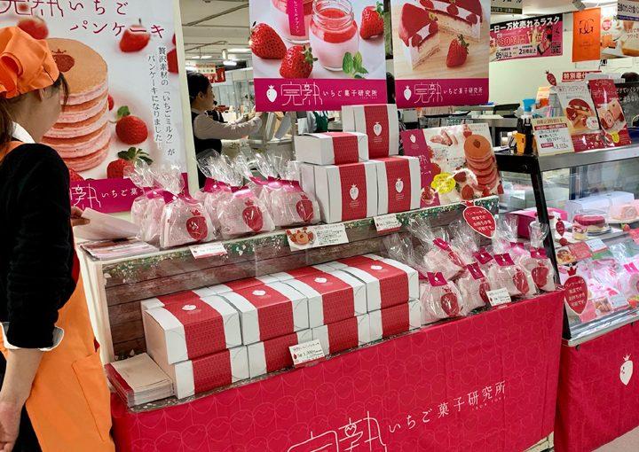 完熟いちご菓子研究所.,完熟いちご,山形屋