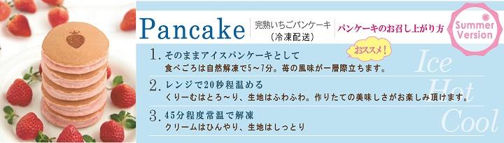 【色々なお召し上がり方で!】完熟いちごパンケーキ