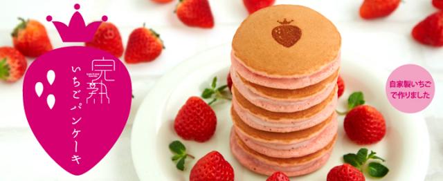 【おやつにどうぞ!】完熟いちごパンケーキ